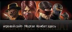 игровой сайт- Мортал Комбат здесь
