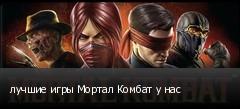лучшие игры Мортал Комбат у нас