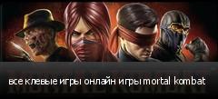 все клевые игры онлайн игры mortal kombat