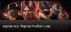 портал игр- Мортал Комбат у нас