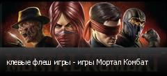 клевые флеш игры - игры Мортал Комбат