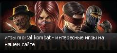 игры mortal kombat - интересные игры на нашем сайте