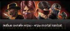любые онлайн игры - игры mortal kombat