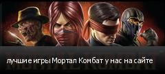 лучшие игры Мортал Комбат у нас на сайте