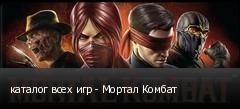 каталог всех игр - Мортал Комбат