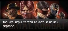 топ игр- игры Мортал Комбат на нашем портале