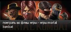 поиграть во флеш игры - игры mortal kombat