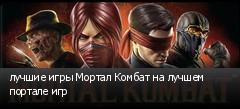 лучшие игры Мортал Комбат на лучшем портале игр