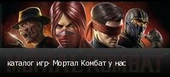 каталог игр- Мортал Комбат у нас