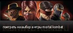 поиграть на выбор в игры mortal kombat