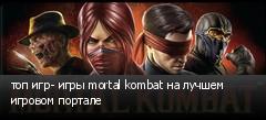 топ игр- игры mortal kombat на лучшем игровом портале