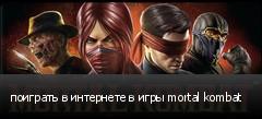 поиграть в интернете в игры mortal kombat
