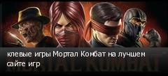 клевые игры Мортал Комбат на лучшем сайте игр