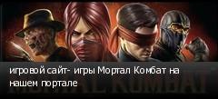 игровой сайт- игры Мортал Комбат на нашем портале