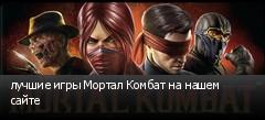 лучшие игры Мортал Комбат на нашем сайте