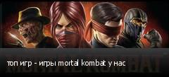 топ игр - игры mortal kombat у нас