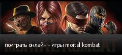 поиграть онлайн - игры mortal kombat