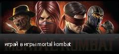 играй в игры mortal kombat