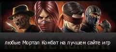 любые Мортал Комбат на лучшем сайте игр