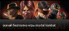 скачай бесплатно игры mortal kombat