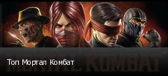 Топ Мортал Комбат