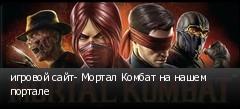 игровой сайт- Мортал Комбат на нашем портале