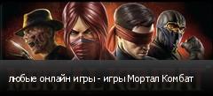 любые онлайн игры - игры Мортал Комбат