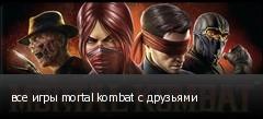все игры mortal kombat с друзьями