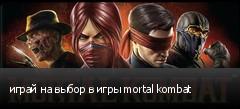 играй на выбор в игры mortal kombat