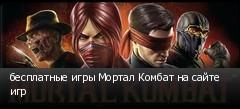 бесплатные игры Мортал Комбат на сайте игр