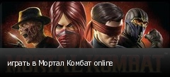 играть в Мортал Комбат online