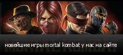 новейшие игры mortal kombat у нас на сайте