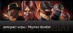 интернет игры - Мортал Комбат