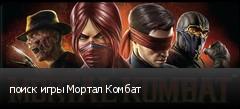 поиск игры Мортал Комбат