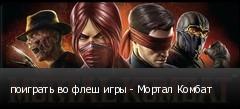 поиграть во флеш игры - Мортал Комбат