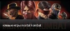 клевые игры mortal kombat