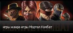 игры жанра игры Мортал Комбат