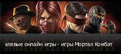 клевые онлайн игры - игры Мортал Комбат