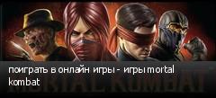 поиграть в онлайн игры - игры mortal kombat