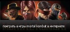 поиграть в игры mortal kombat в интернете