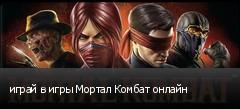 играй в игры Мортал Комбат онлайн