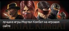 лучшие игры Мортал Комбат на игровом сайте