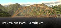 все игры про Мосты на сайте игр