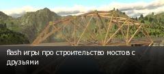 flash игры про строительство мостов с друзьями