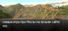 клевые игры про Мосты на лучшем сайте игр