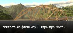 поиграть во флеш игры - игры про Мосты