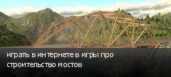 играть в интернете в игры про строительство мостов