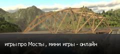 игры про Мосты , мини игры - онлайн