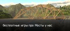 бесплатные игры про Мосты у нас