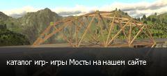каталог игр- игры Мосты на нашем сайте